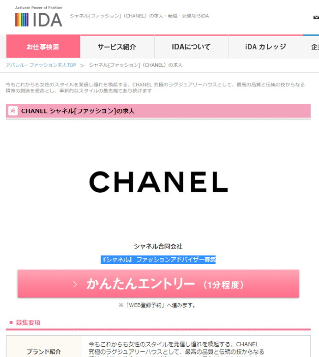iDA CHANEL シャネル[ファッション]の求人